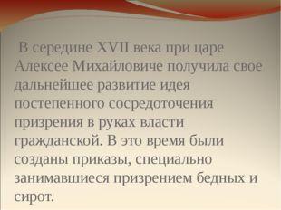 В середине XVII века при царе Алексее Михайловиче получила свое дальнейшее р