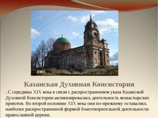 Казанская Духовная Консистория . С середины XIX века в связи с распространени