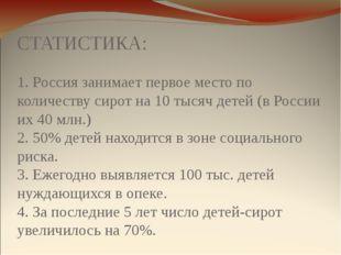 СТАТИСТИКА: 1. Россия занимает первое место по количеству сирот на 10 тысяч