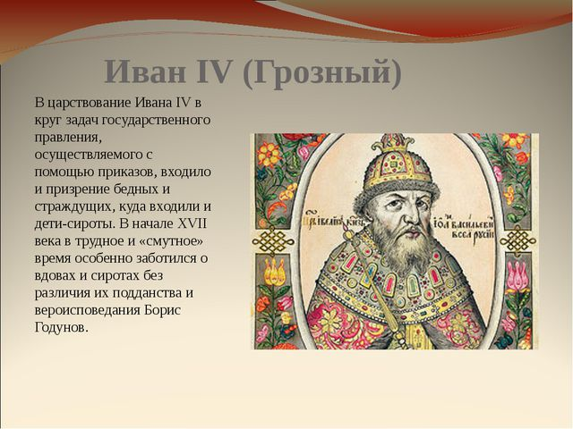 Иван IV (Грозный) В царствование Ивана IV в круг задач государственного правл...