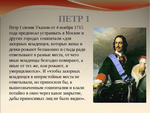 ПЕТР 1 Петр I своим Указом от 4 ноября 1715 года предписал устраивать в Москв...