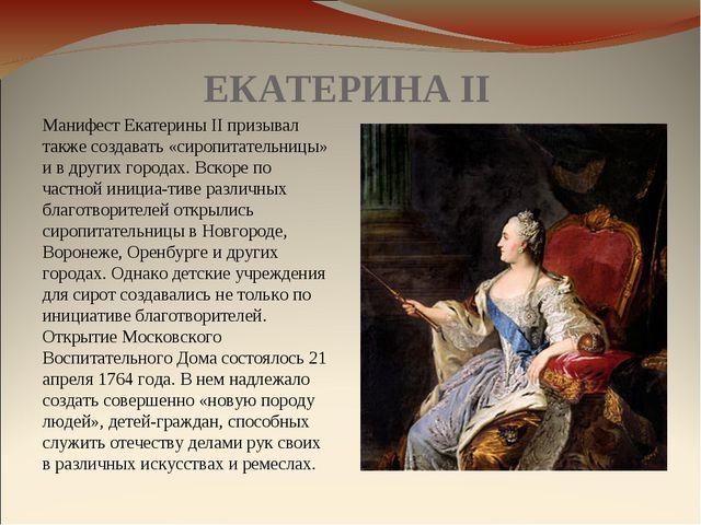 ЕКАТЕРИНА II Манифест Екатерины II призывал также создавать «сиропитательницы...