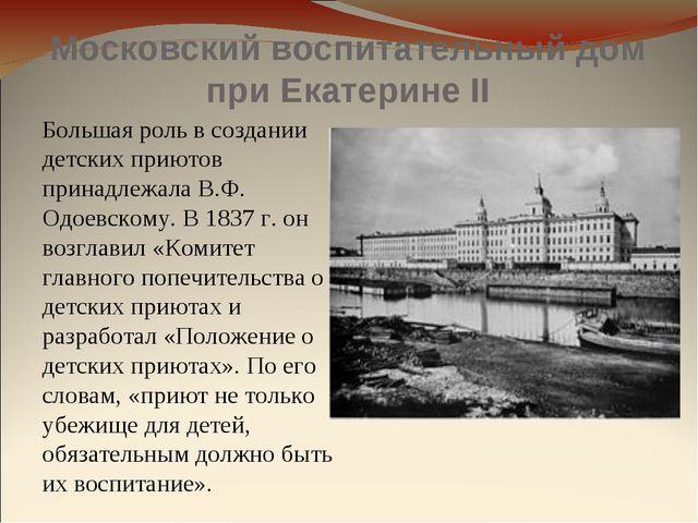 Московский воспитательный дом при Екатерине II Большая роль в создании детски...
