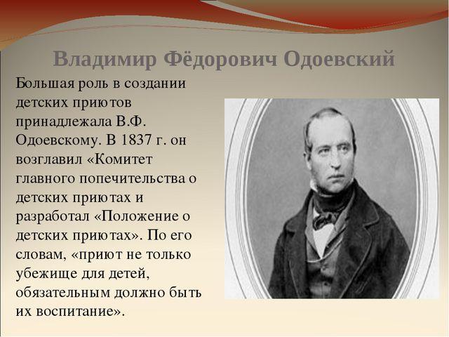 Владимир Фёдорович Одоевский Большая роль в создании детских приютов принадле...