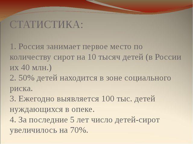СТАТИСТИКА: 1. Россия занимает первое место по количеству сирот на 10 тысяч...