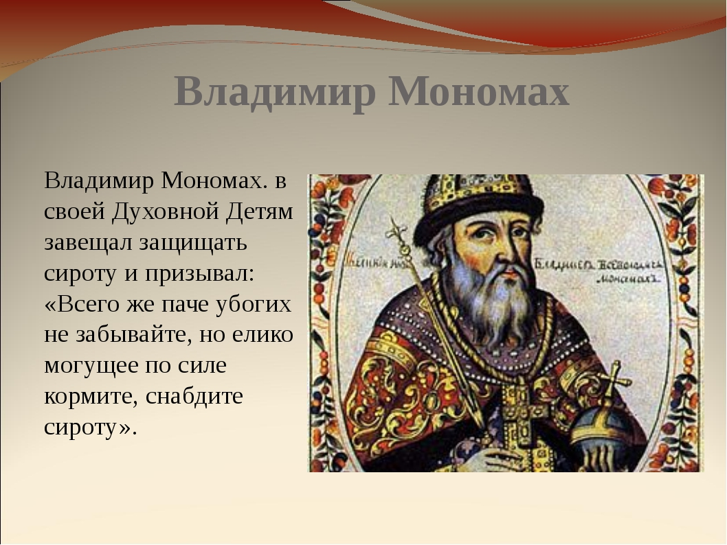Владимир Мономах Владимир Мономах. в своей Духовной Детям завещал защищать си...