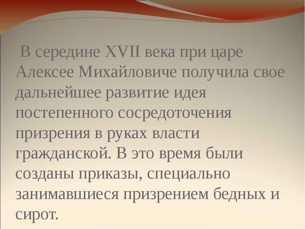 В середине XVII века при царе Алексее Михайловиче получила свое дальнейшее р...