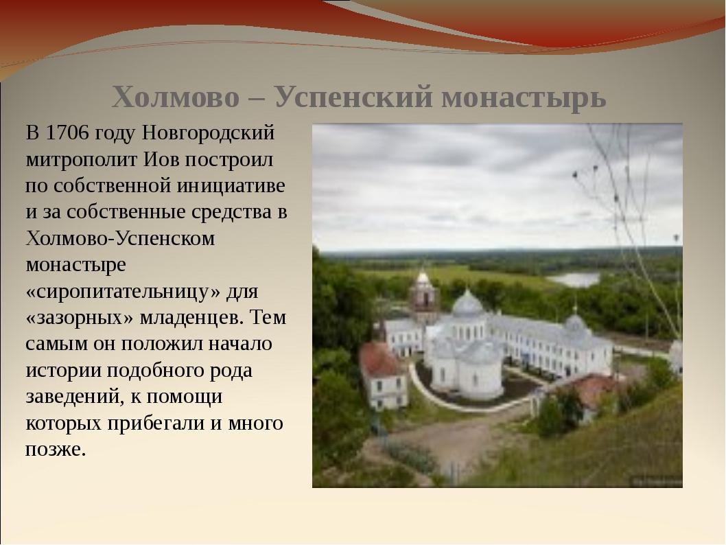 Холмово – Успенский монастырь В 1706 году Новгородский митрополит Иов построи...