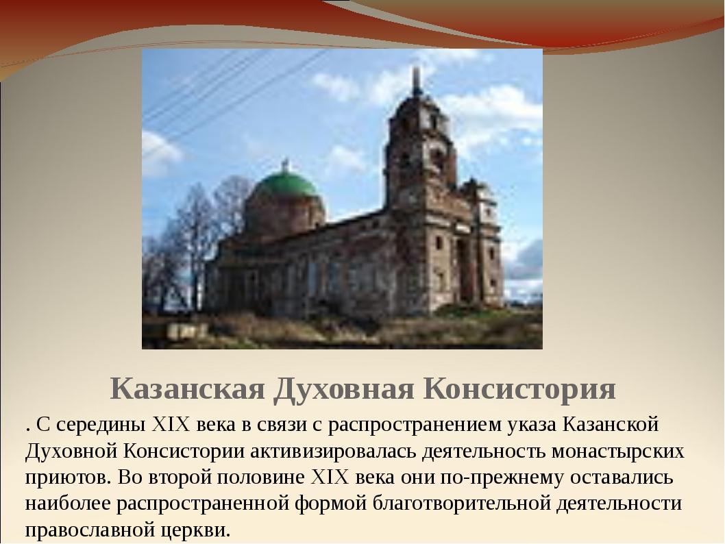 Казанская Духовная Консистория . С середины XIX века в связи с распространени...