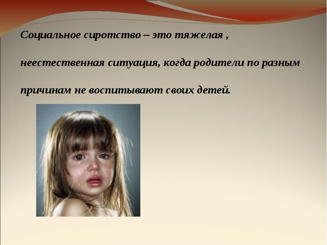 Социальное сиротство – это тяжелая , неестественная ситуация, когда родители...