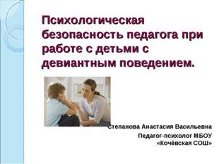 Психологическая безопасность педагога при работе с детьми с девиантным поведе