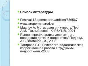 Список литературы Festival.1September.ru/articles/556567 www.aroperm.narod.ru