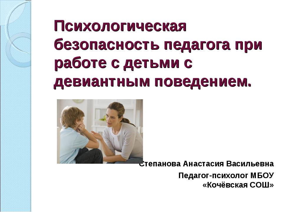Психологическая безопасность педагога при работе с детьми с девиантным поведе...