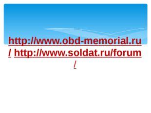 http://www.obd-memorial.ru/ http://www.soldat.ru/forum/