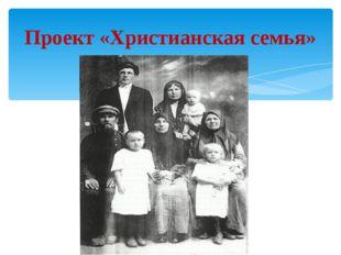 Проект «Христианская семья»