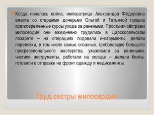 Труд сестры милосердия Когда началась война, императрица Александра Фёдоровна