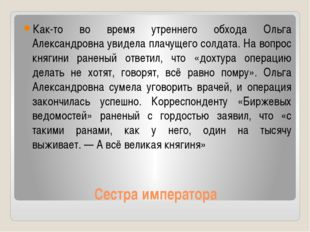 Сестра императора Как-то во время утреннего обхода Ольга Александровна увидел