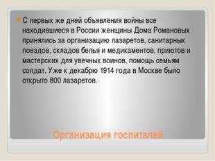Организация госпиталей С первых же дней объявления войны все находившиеся в Р