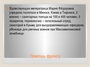 Помощь фронту Вдовствующая императрица Мария Фёдоровна учредила госпитали в М
