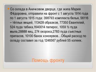 Помощь фронту Со склада в Аничковом дворце, где жила Мария Фёдоровна, отправи