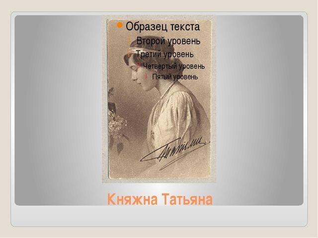 Княжна Татьяна