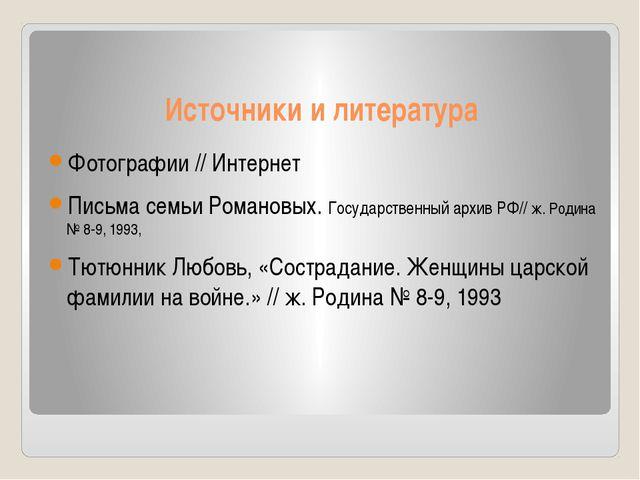 Источники и литература Фотографии // Интернет Письма семьи Романовых. Государ...