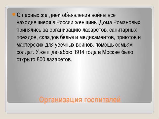 Организация госпиталей С первых же дней объявления войны все находившиеся в Р...