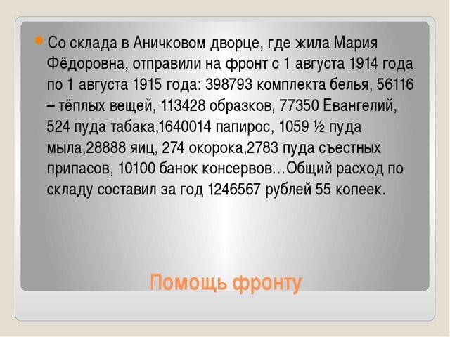 Помощь фронту Со склада в Аничковом дворце, где жила Мария Фёдоровна, отправи...