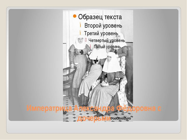 Императрица Александра Фёдоровна с дочерьми