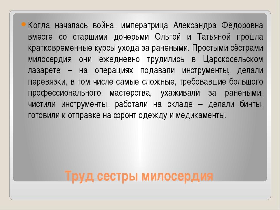 Труд сестры милосердия Когда началась война, императрица Александра Фёдоровна...