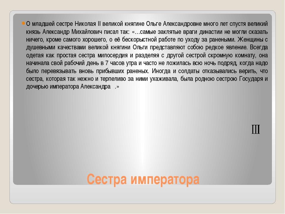 Сестра императора О младшей сестре Николая II великой княгине Ольге Александр...