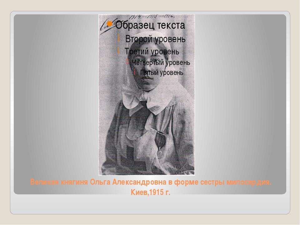 Великая княгиня Ольга Александровна в форме сестры милосердия. Киев,1915 г.