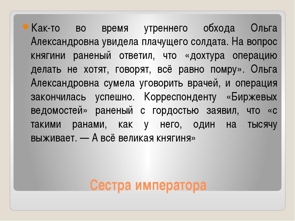 Сестра императора Как-то во время утреннего обхода Ольга Александровна увидел...
