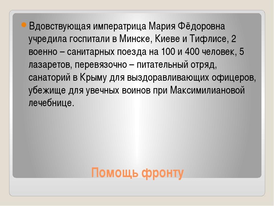 Помощь фронту Вдовствующая императрица Мария Фёдоровна учредила госпитали в М...