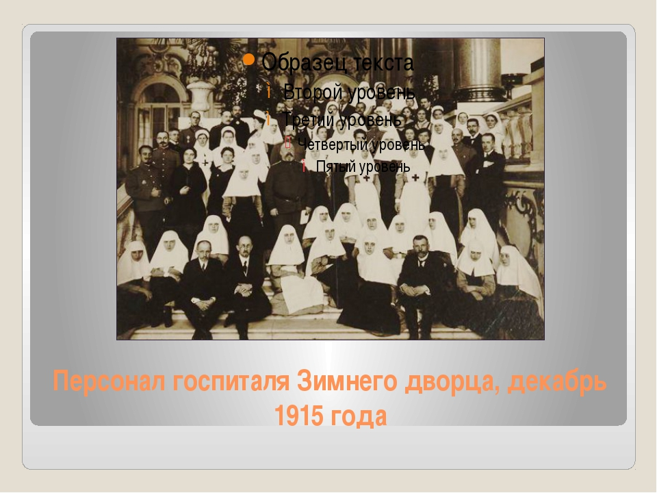 Персонал госпиталя Зимнего дворца, декабрь 1915 года