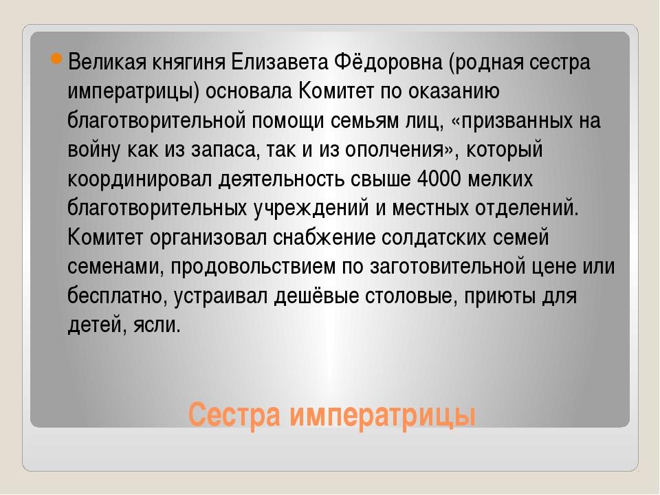 Сестра императрицы Великая княгиня Елизавета Фёдоровна (родная сестра императ...