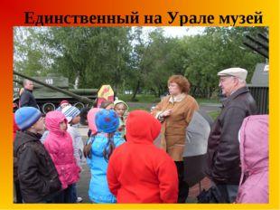 Единственный на Урале музей