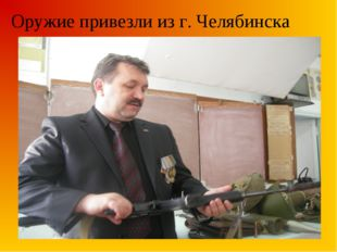Оружие привезли из г. Челябинска