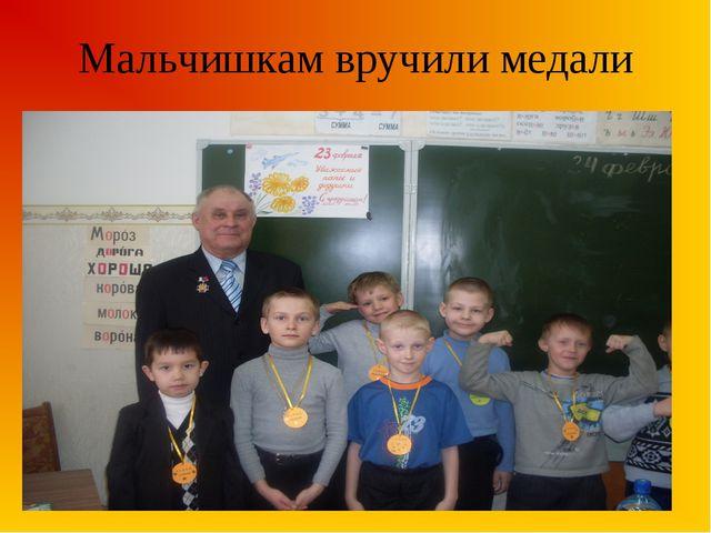Мальчишкам вручили медали