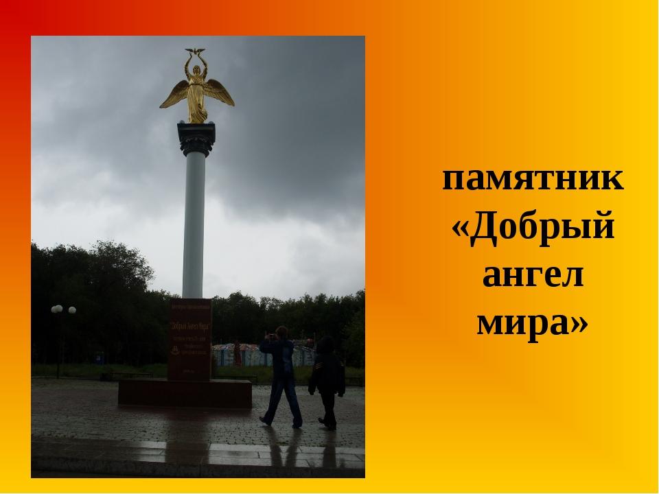 памятник «Добрый ангел мира»
