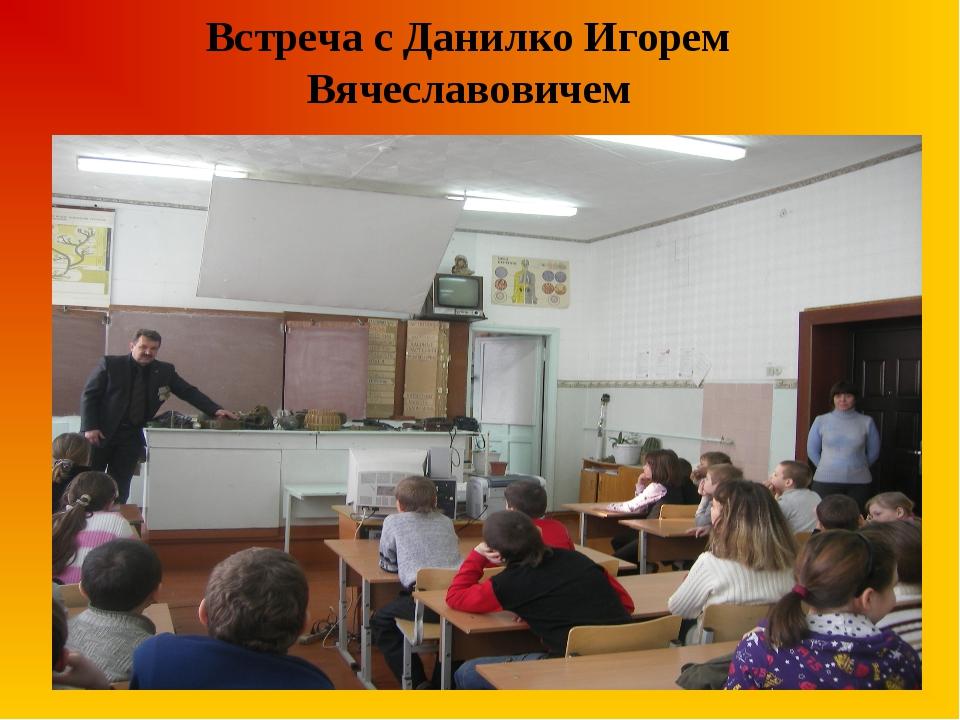 Встреча с Данилко Игорем Вячеславовичем