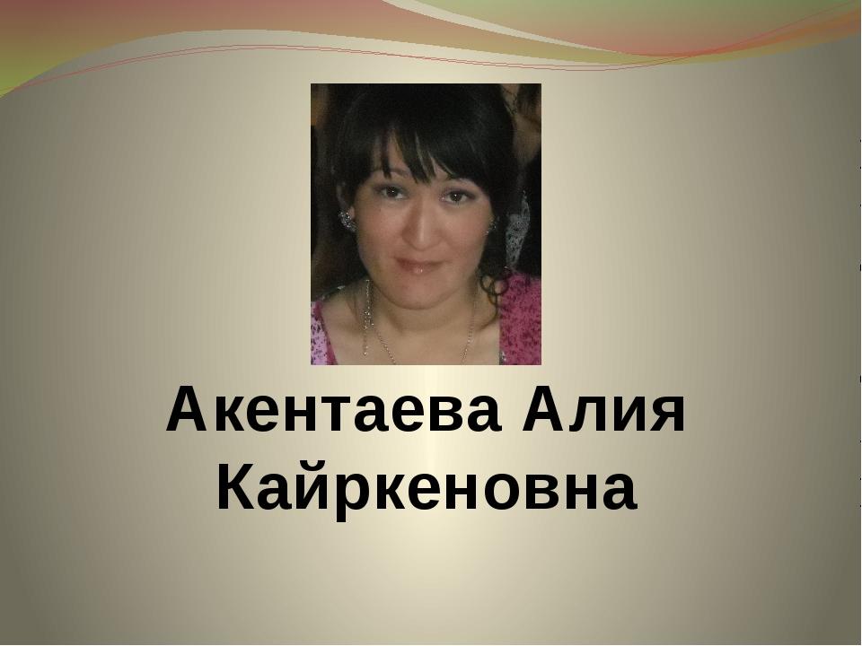 Акентаева Алия Кайркеновна