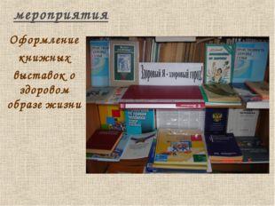 мероприятия Оформление книжных выставок о здоровом образе жизни