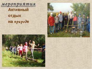 мероприятия Активный отдых на природе