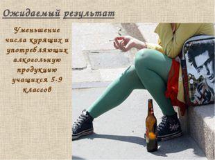 Ожидаемый результат Уменьшение числа курящих и употребляющих алкогольную прод