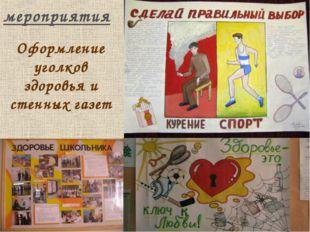 мероприятия Оформление уголков здоровья и стенных газет