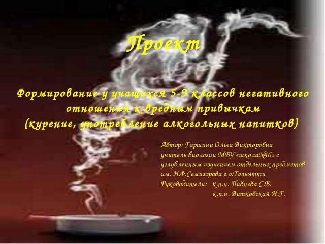 Проект Формирование у учащихся 5-9 классов негативного отношения к вредным пр...