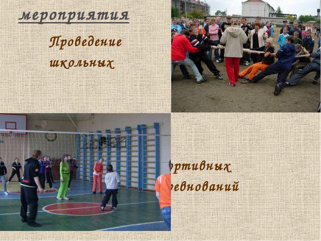 мероприятия Проведение школьных спортивных соревнований