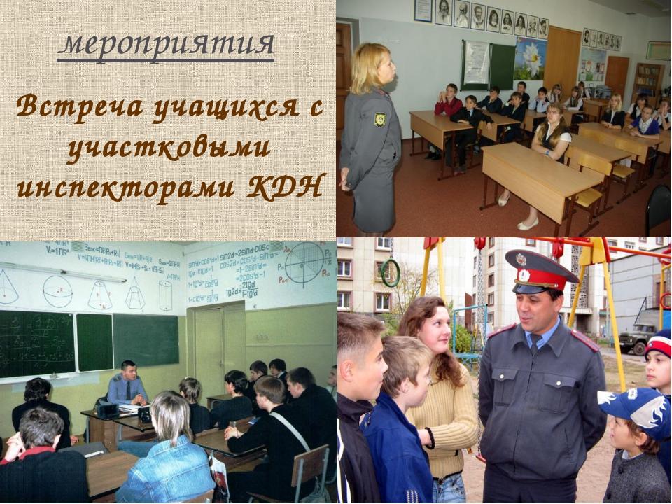 мероприятия Встреча учащихся с участковыми инспекторами КДН