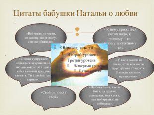 Цитаты бабушки Натальи о любви «Всё честь по чести, по закону, по сговору, а